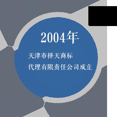 天津市必威app下载苹果betway必威体育官网平台代理有限责任公司成立