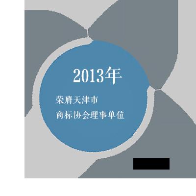 天津必威体育betway协会理事单位